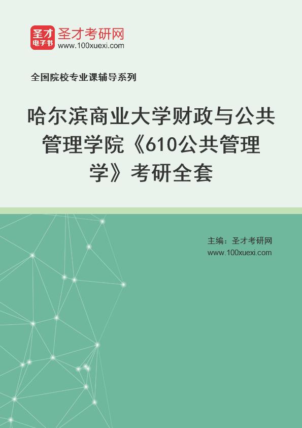 2021年哈尔滨商业大学财政与公共管理学院《610公共管理学》考研全套
