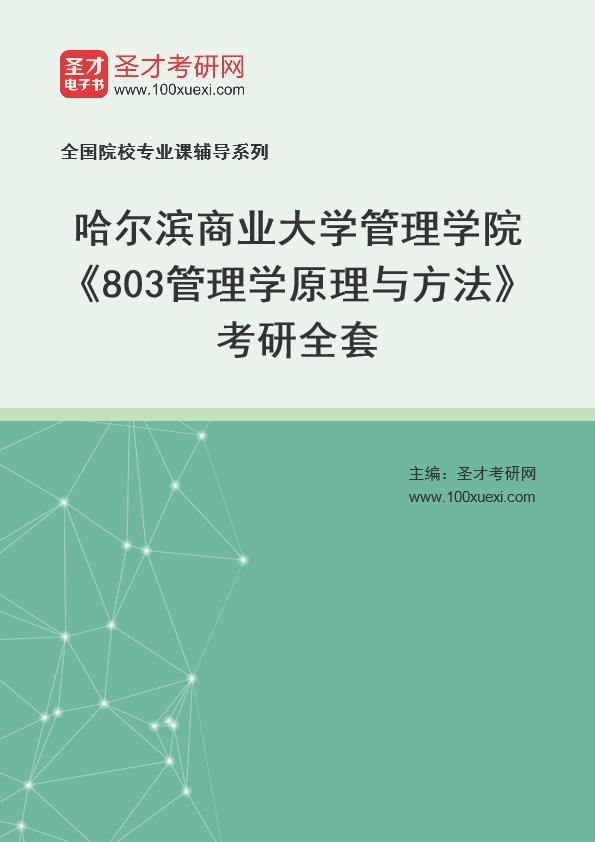 2021年哈尔滨商业大学管理学院《803管理学原理与方法》考研全套