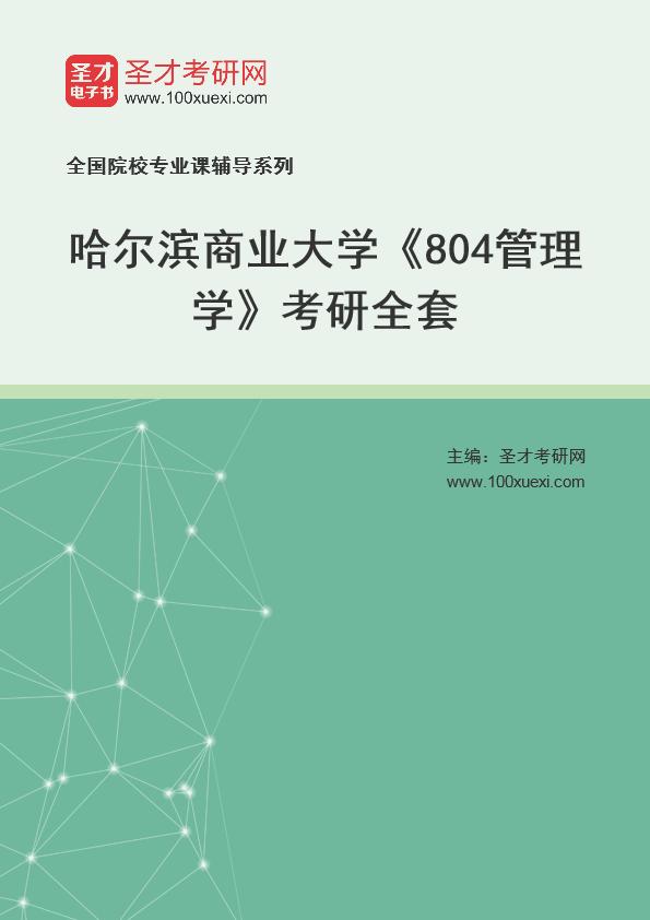 2021年哈尔滨商业大学《804管理学》考研全套