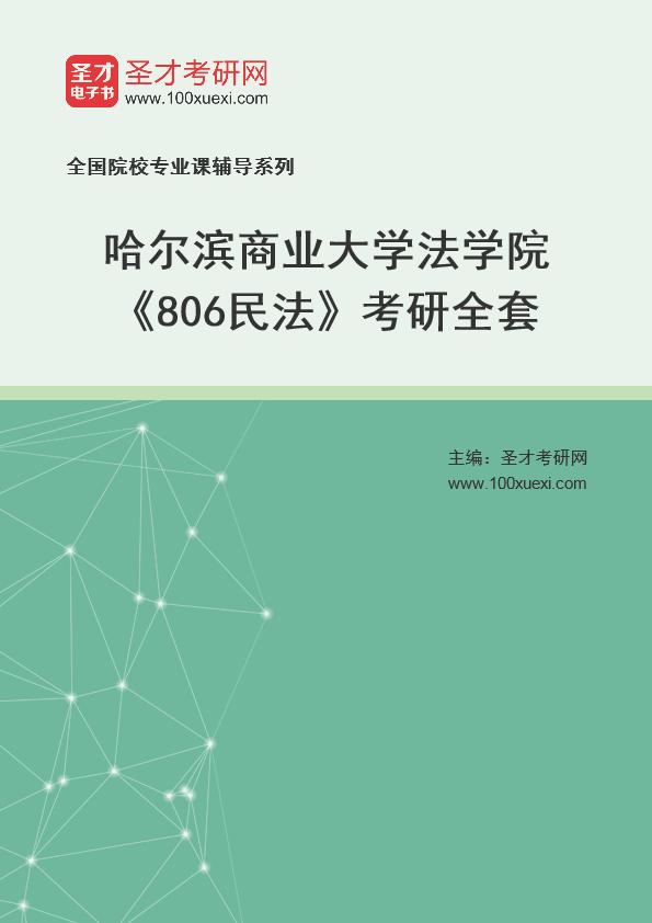 2021年哈尔滨商业大学法学院《806民法》考研全套