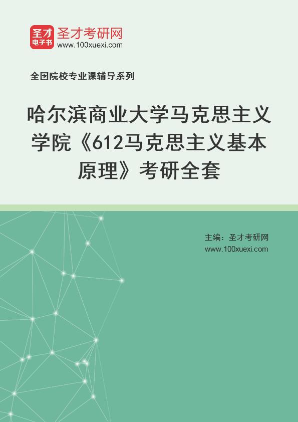 2021年哈尔滨商业大学马克思主义学院《612马克思主义基本原理》考研全套