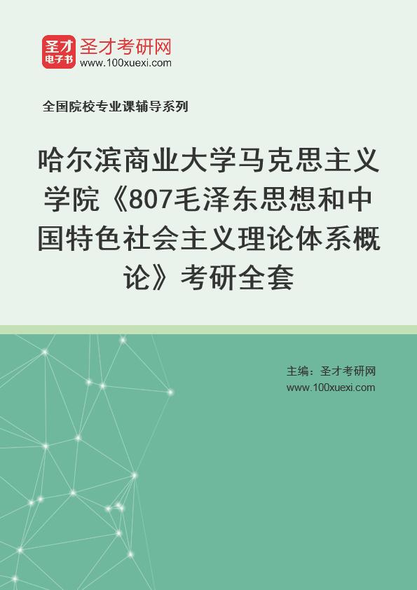 2021年哈尔滨商业大学马克思主义学院《807毛泽东思想和中国特色社会主义理论体系概论》考研全套