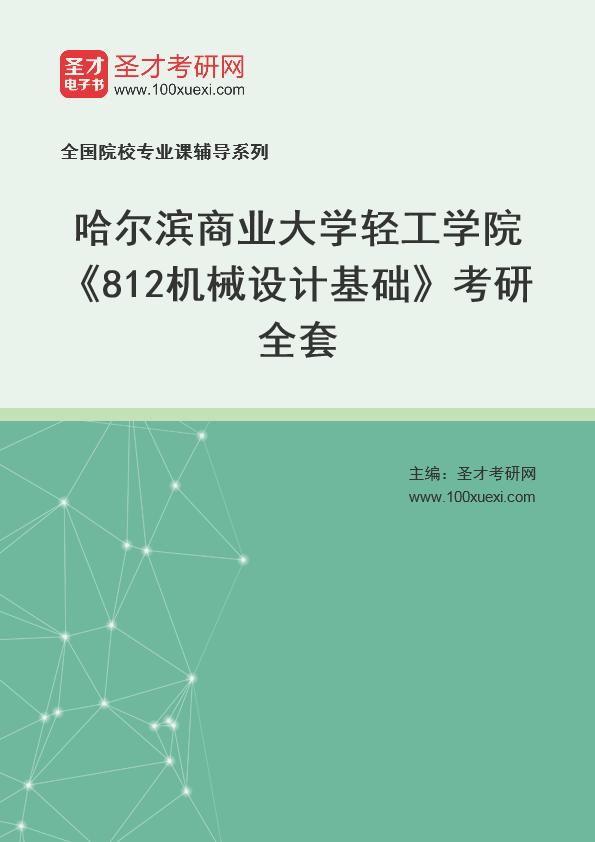 2021年哈尔滨商业大学轻工学院《812机械设计基础》考研全套