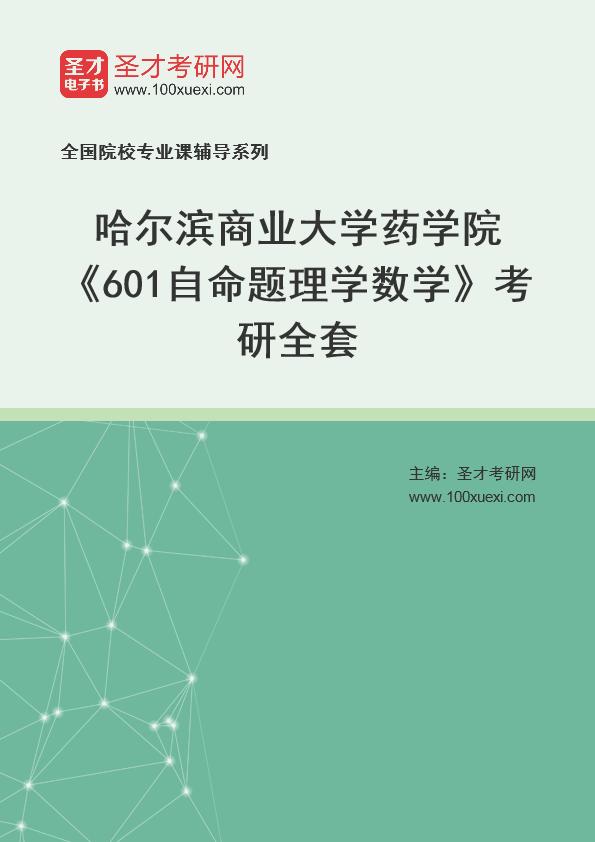 2021年哈尔滨商业大学药学院《601自命题理学数学》考研全套