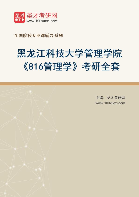 2021年黑龙江科技大学管理学院《816管理学》考研全套