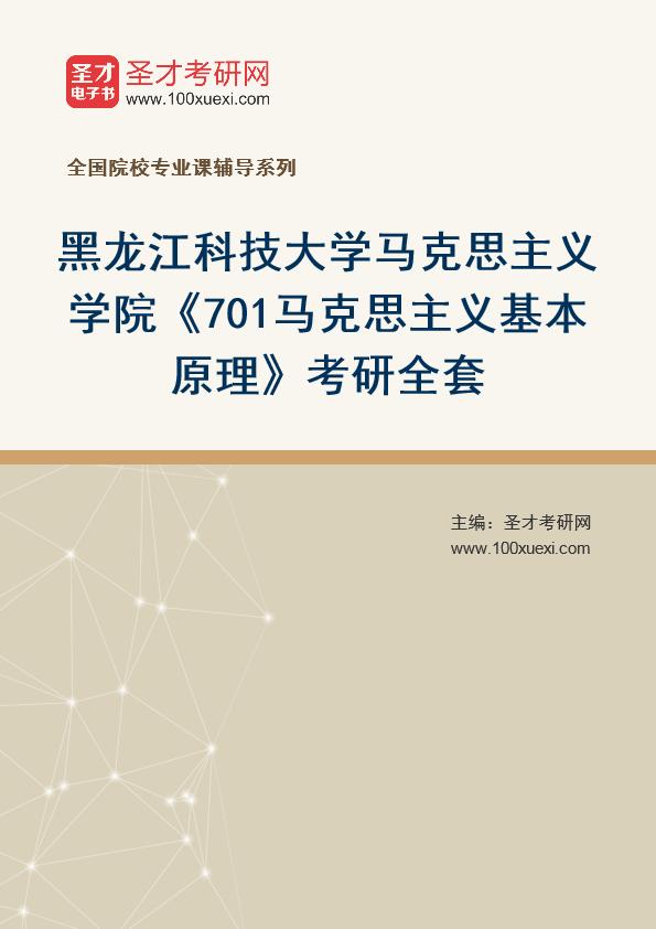 2021年黑龙江科技大学马克思主义学院《701马克思主义基本原理》考研全套