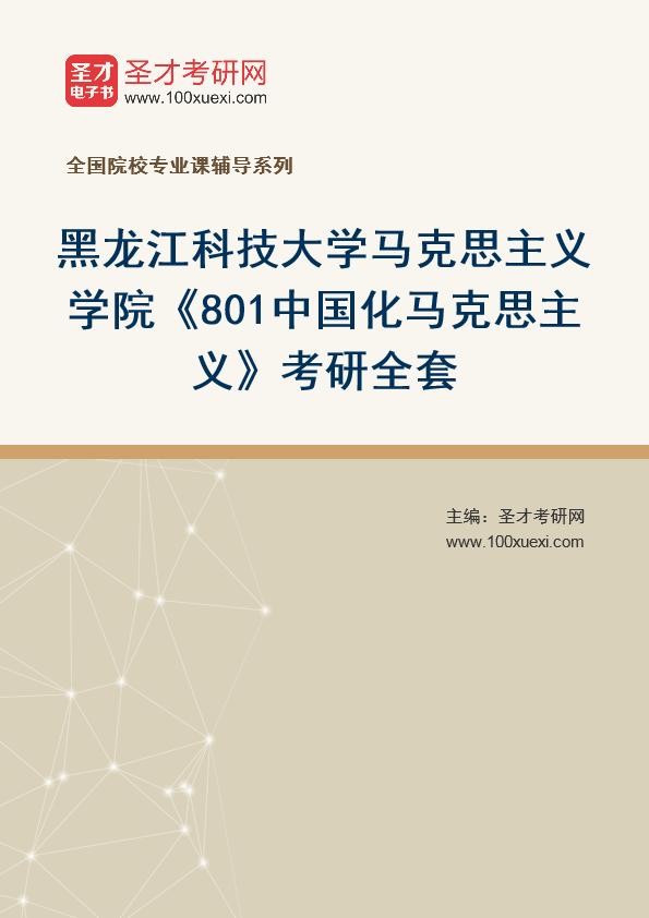 2021年黑龙江科技大学马克思主义学院《801中国化马克思主义》考研全套