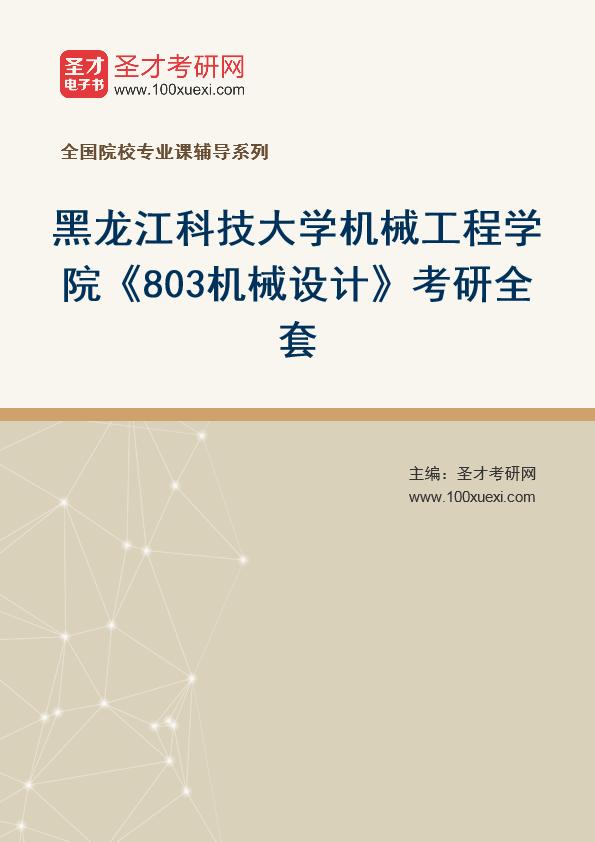 2021年黑龙江科技大学机械工程学院《803机械设计》考研全套