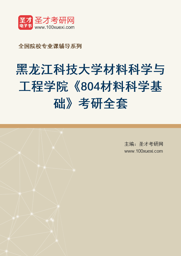 2021年黑龙江科技大学材料科学与工程学院《804材料科学基础》考研全套