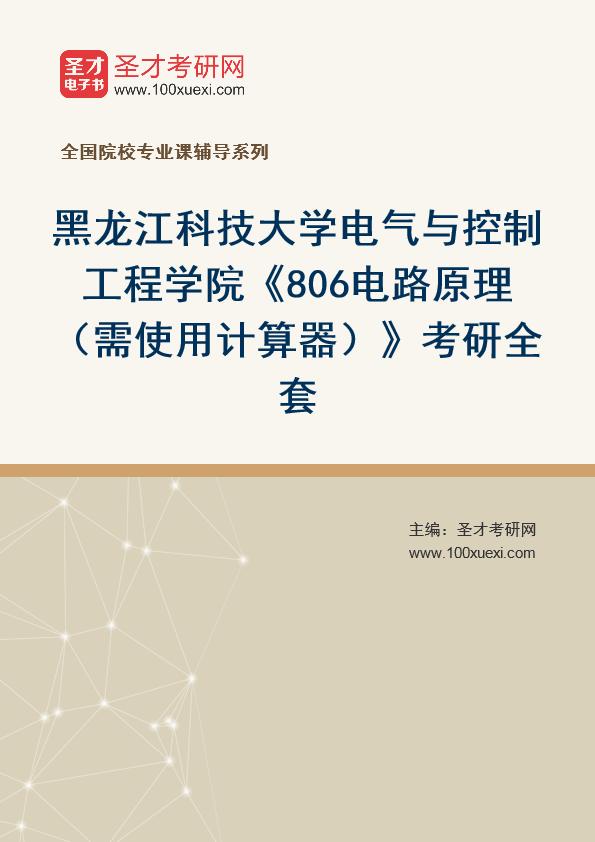 2021年黑龙江科技大学电气与控制工程学院《806电路原理(需使用计算器)》考研全套