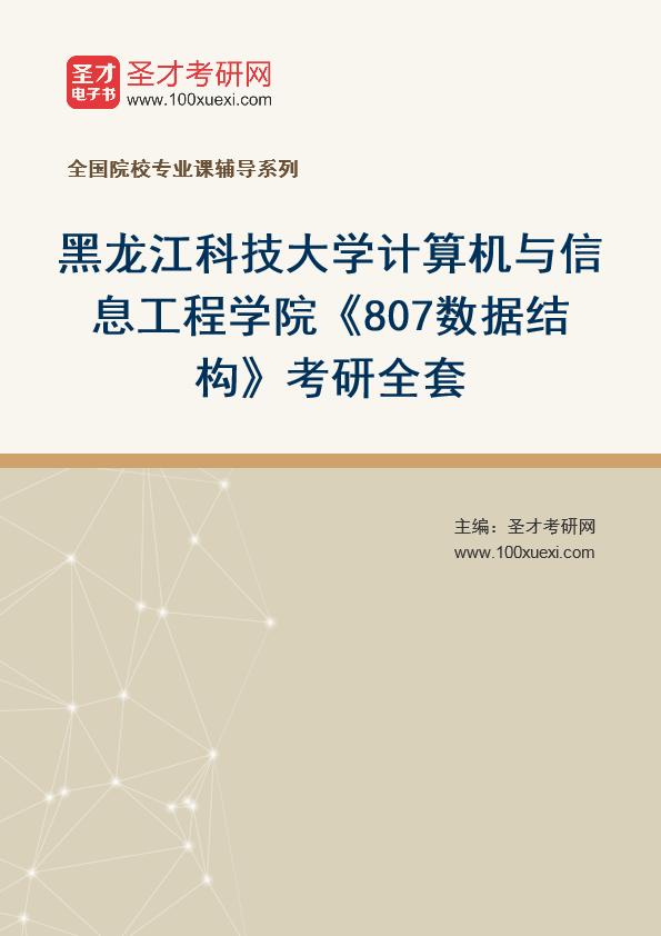 2021年黑龙江科技大学计算机与信息工程学院《807数据结构》考研全套