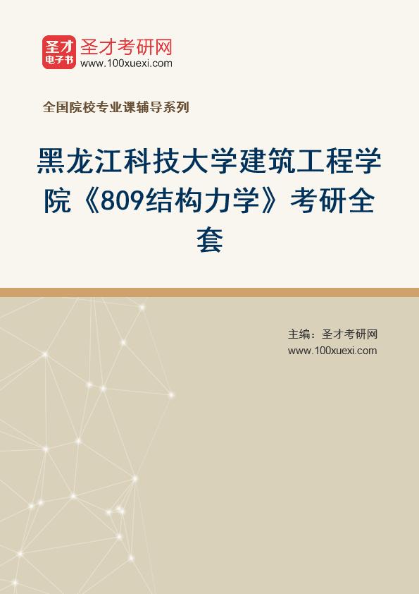 2021年黑龙江科技大学建筑工程学院《809结构力学》考研全套