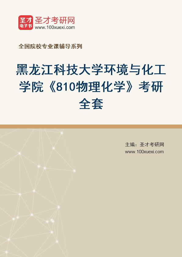2021年黑龙江科技大学环境与化工学院《810物理化学》考研全套