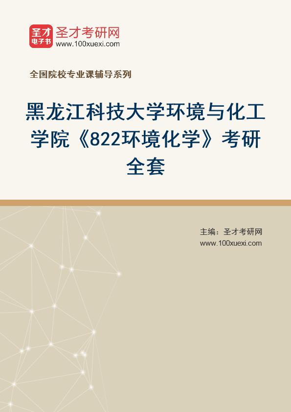 2021年黑龙江科技大学环境与化工学院《822环境化学》考研全套