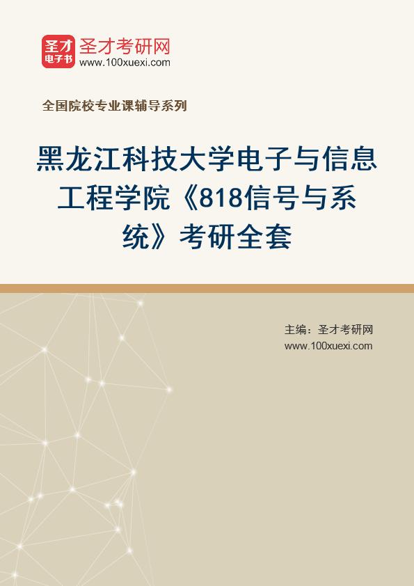2021年黑龙江科技大学电子与信息工程学院《818信号与系统》考研全套