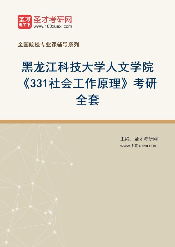 2021年黑龙江科技大学人文学院《331社会工作原理》考研全套