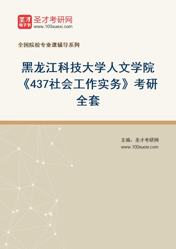 2021年黑龙江科技大学人文学院《437社会工作实务》考研全套