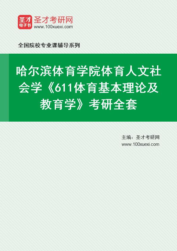 2021年哈尔滨体育学院体育人文社会学《611体育基本理论及教育学》考研全套