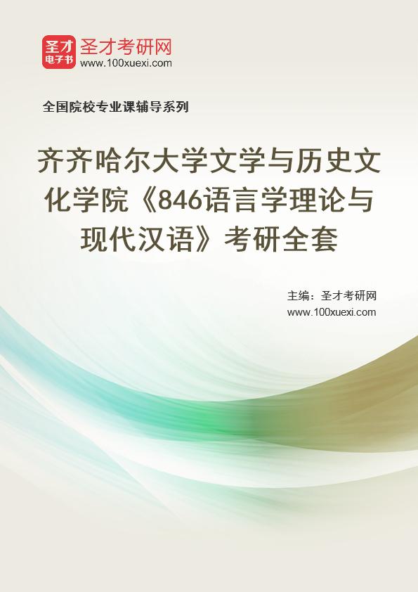 2021年齐齐哈尔大学文学与历史文化学院《846语言学理论与现代汉语》考研全套