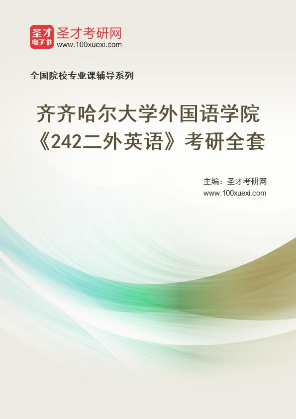 2021年齐齐哈尔大学外国语学院《242二外英语》考研全套