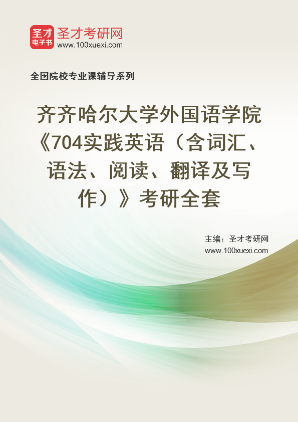 2021年齐齐哈尔大学外国语学院《704实践英语(含词汇、语法、阅读、翻译及写作)》考研全套