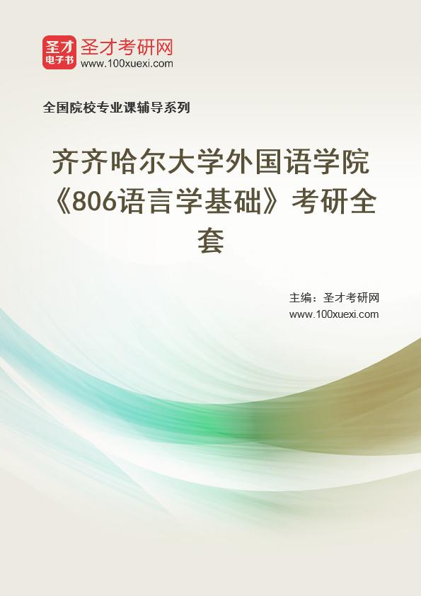 2021年齐齐哈尔大学外国语学院《806语言学基础》考研全套