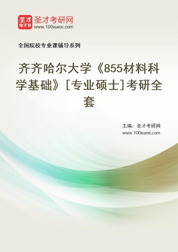 2021年齐齐哈尔大学《855材料科学基础》[专业硕士]考研全套