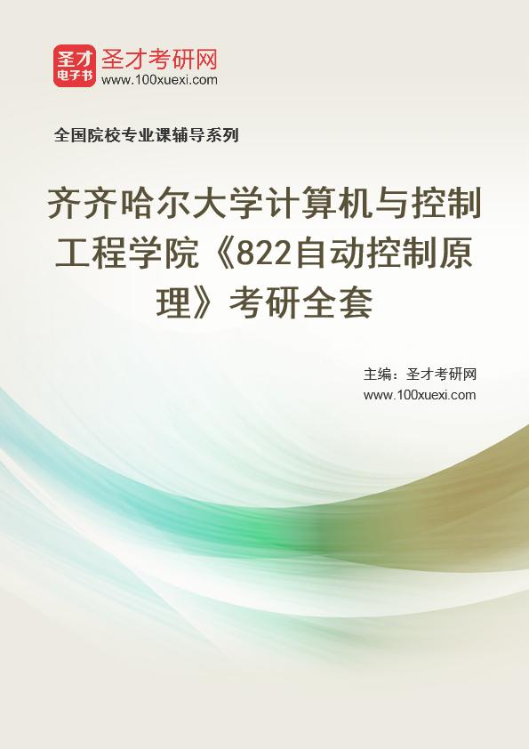2021年齐齐哈尔大学计算机与控制工程学院《822自动控制原理》考研全套