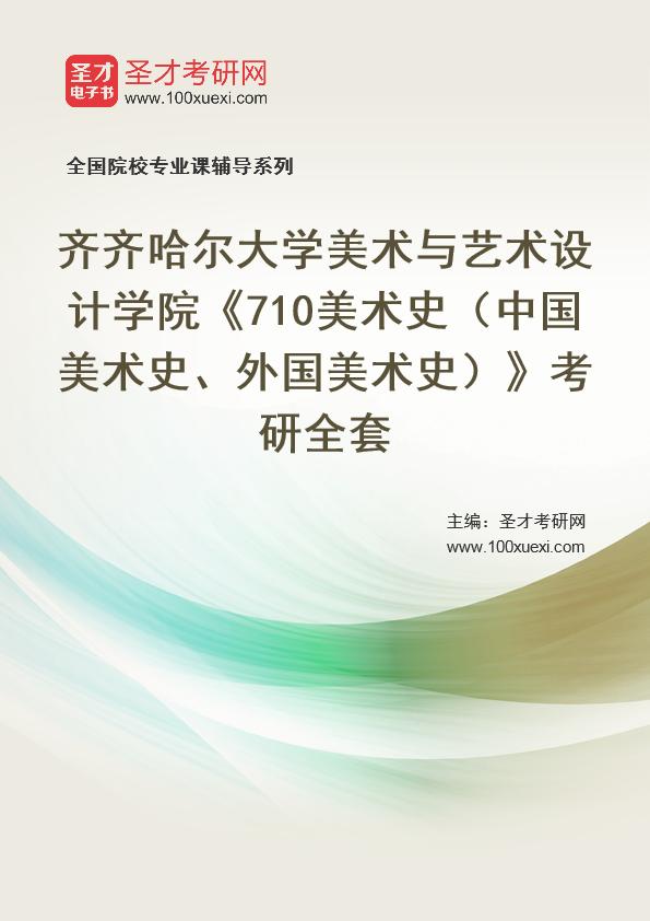 2021年齐齐哈尔大学美术与艺术设计学院《710美术史(中国美术史、外国美术史)》考研全套