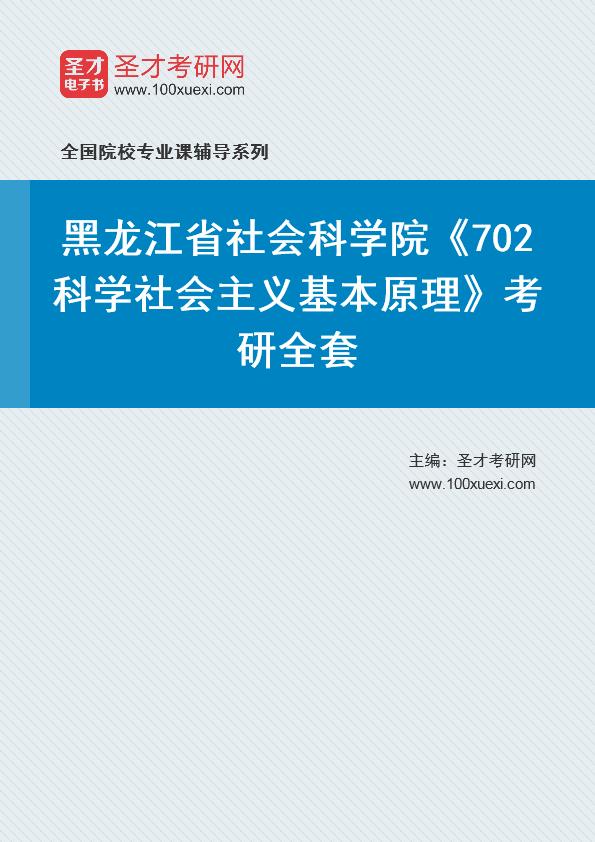 2021年黑龙江省社会科学院《702科学社会主义基本原理》考研全套