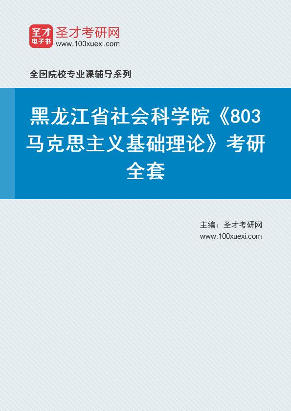 2021年黑龙江省社会科学院《803马克思主义基础理论》考研全套