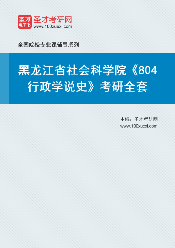 2021年黑龙江省社会科学院《804行政学说史》考研全套