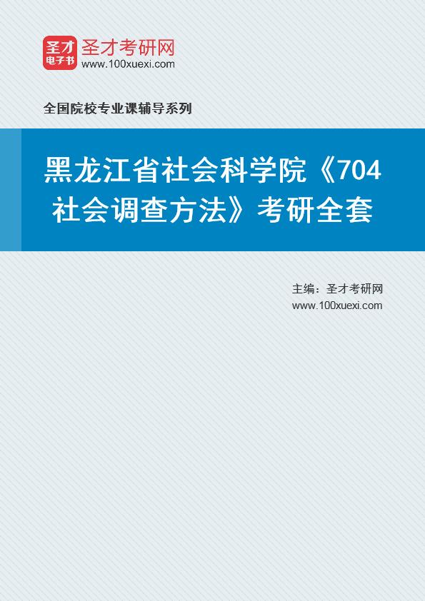 2021年黑龙江省社会科学院《704社会调查方法》考研全套