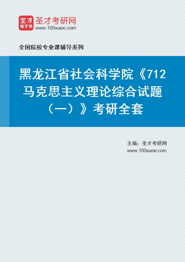 2021年黑龙江省社会科学院《712马克思主义理论综合试题(一)》考研全套