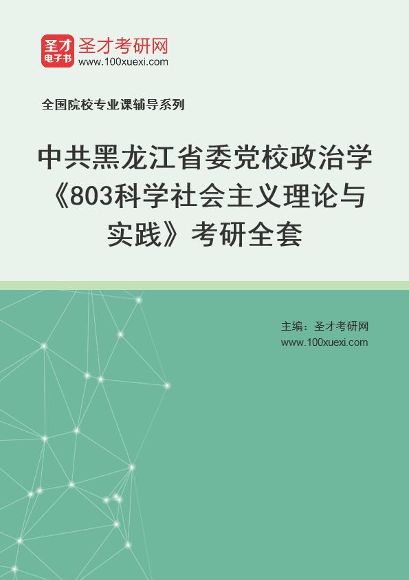 2021年中共黑龙江省委党校政治学《803科学社会主义理论与实践》考研全套