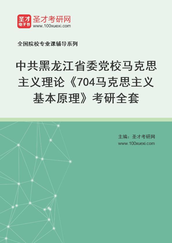 2021年中共黑龙江省委党校马克思主义理论《704马克思主义基本原理》考研全套