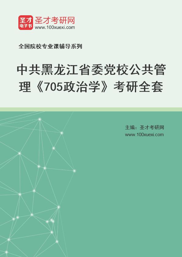 2021年中共黑龙江省委党校公共管理《705政治学》考研全套