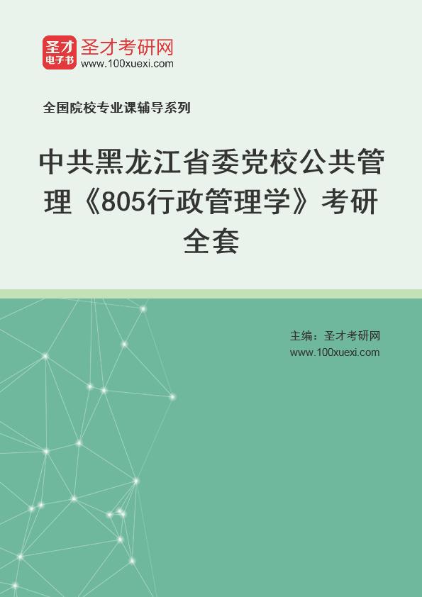 2021年中共黑龙江省委党校公共管理《805行政管理学》考研全套
