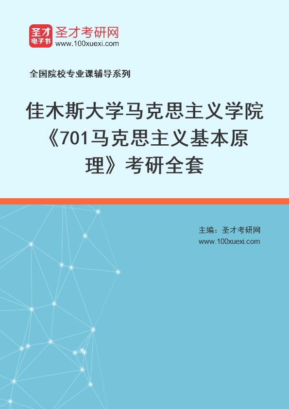2021年佳木斯大学马克思主义学院《701马克思主义基本原理》考研全套
