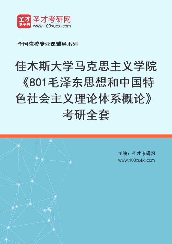 2021年佳木斯大学马克思主义学院《801毛泽东思想和中国特色社会主义理论体系概论》考研全套