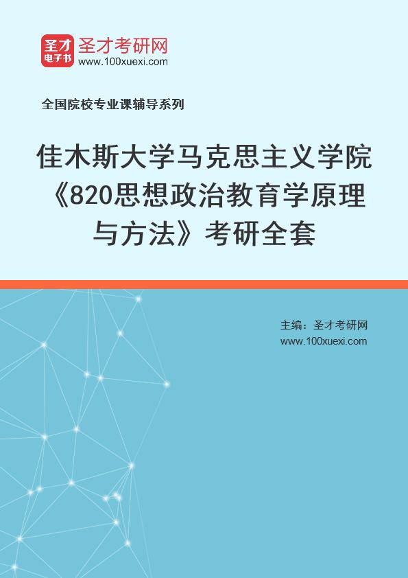 2021年佳木斯大学马克思主义学院《820思想政治教育学原理与方法》考研全套