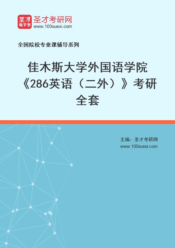 2021年佳木斯大学外国语学院《286英语(二外)》考研全套