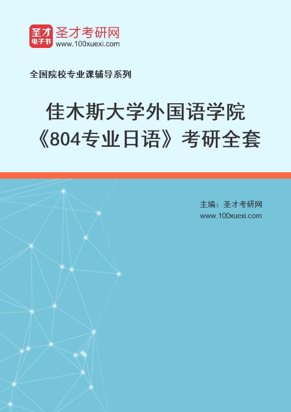 2021年佳木斯大学外国语学院《804专业日语》考研全套