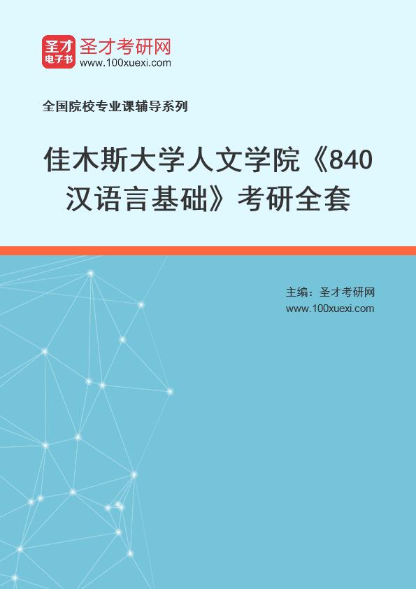 2021年佳木斯大学人文学院《840汉语言基础》考研全套