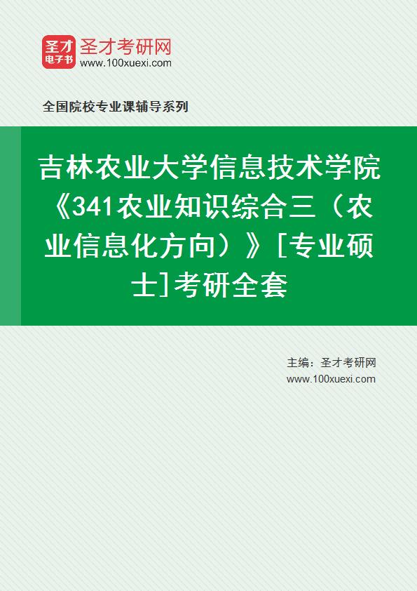 2021年吉林农业大学信息技术学院《341农业知识综合三(农业信息化方向)》[专业硕士]考研全套