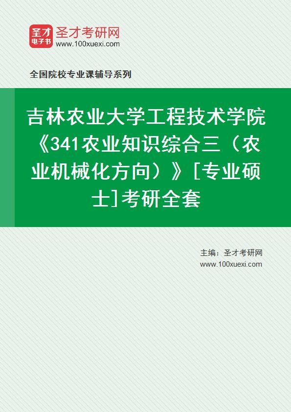 2021年吉林农业大学工程技术学院《341农业知识综合三(农业机械化方向)》[专业硕士]考研全套