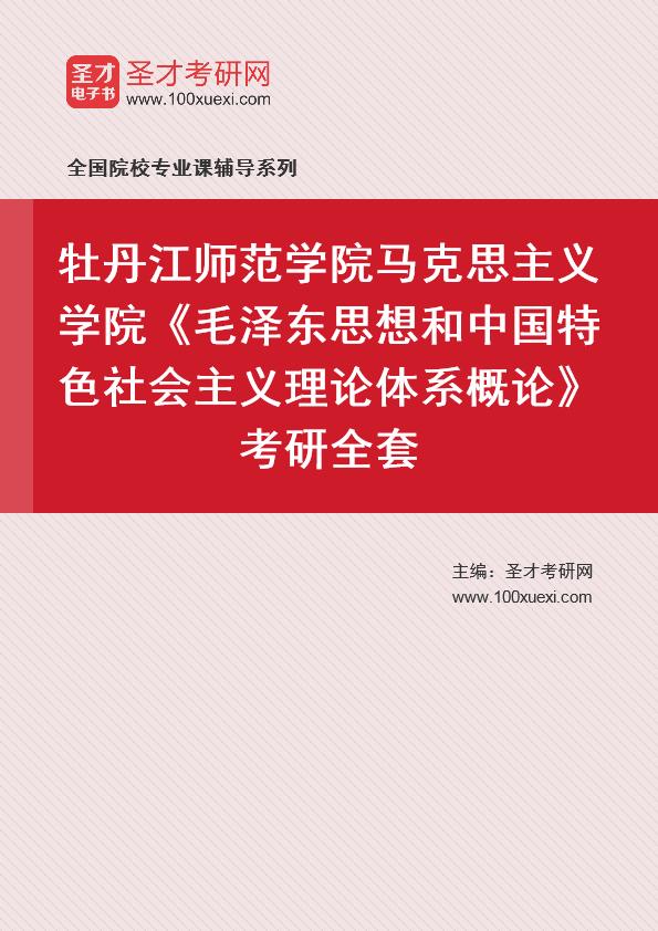 2021年牡丹江师范学院马克思主义学院《毛泽东思想和中国特色社会主义理论体系概论》考研全套