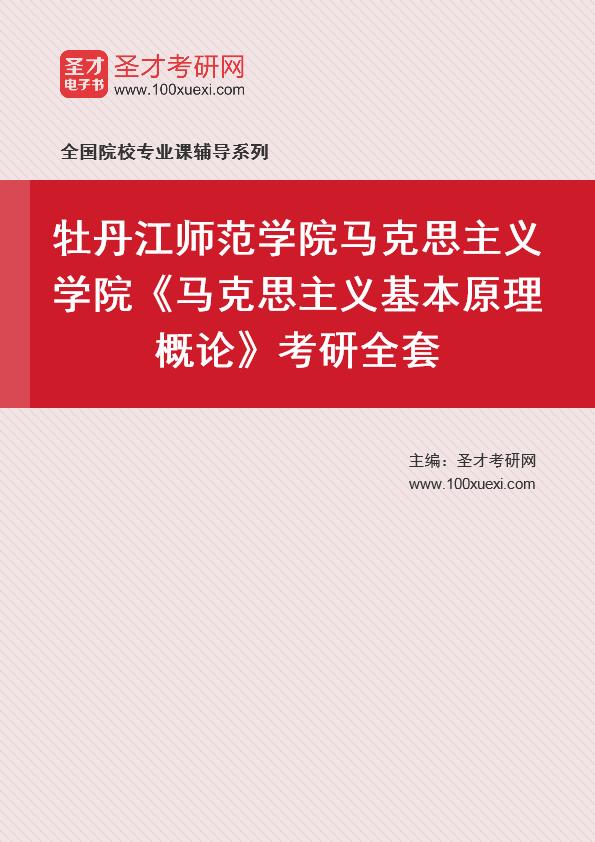 2021年牡丹江师范学院马克思主义学院《马克思主义基本原理概论》考研全套