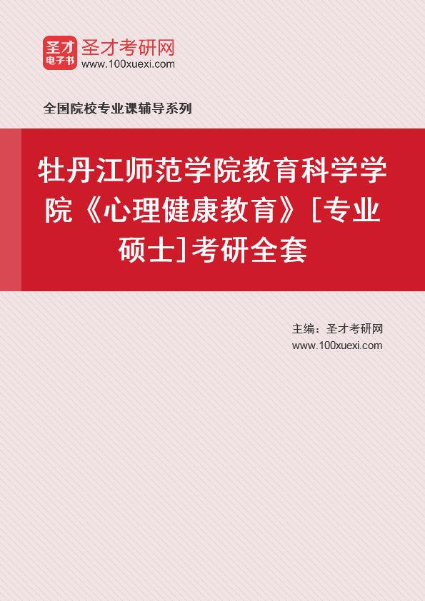 2021年牡丹江师范学院教育科学学院《心理健康教育》[专业硕士]考研全套