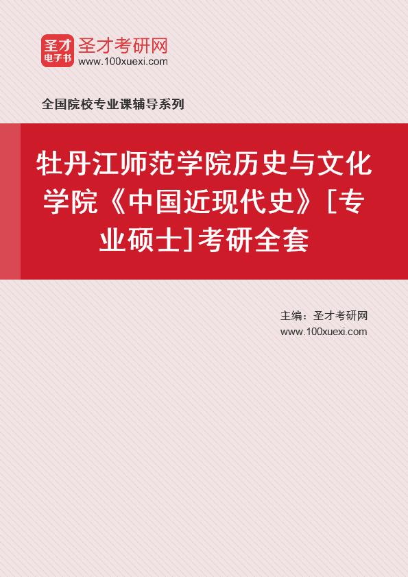 2021年牡丹江师范学院历史与文化学院《中国近现代史》[专业硕士]考研全套